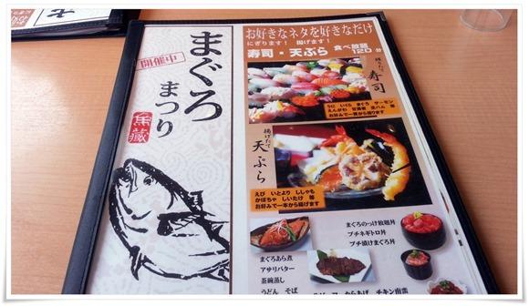 メニュー表紙@魚蔵戸畑店