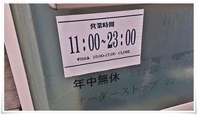 営業時間@魚蔵戸畑店
