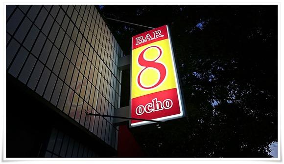 店頭の看板@スペイン食堂 八幡バル8