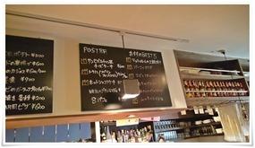 店内のメニュー@スペイン食堂 八幡バル8