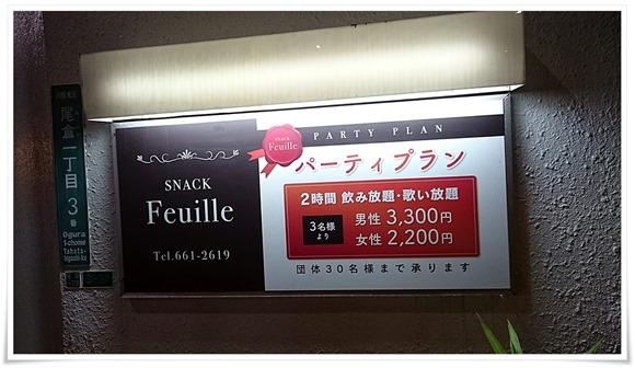 SNACK Feuille@八幡東区尾倉