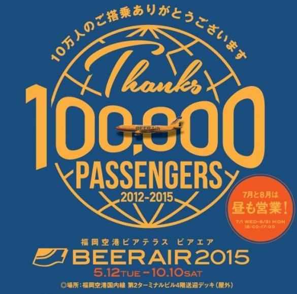 福岡空港ビアテラスビアエア2015