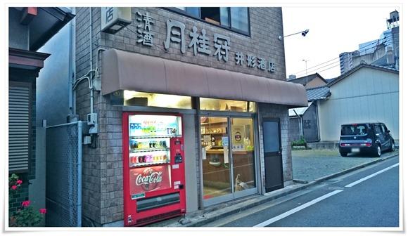 井形酒店@八幡東区春の町 店舗外観
