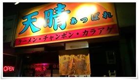 ラーメン天晴~井形酒店はしご酒コース