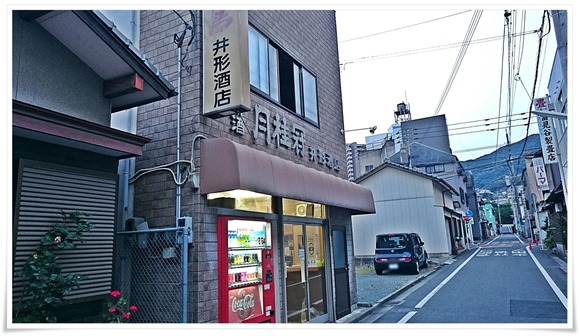 井形酒店@八幡東区春の町