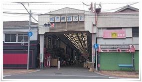祇園町銀天街入口@八幡東区