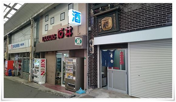 右側の入口が角打ちスペース@石井酒店