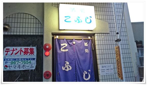 酒処こふじ@八幡東区中央