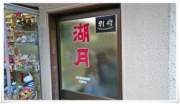 店舗入口@ぎょうざ湖月(こげつ)