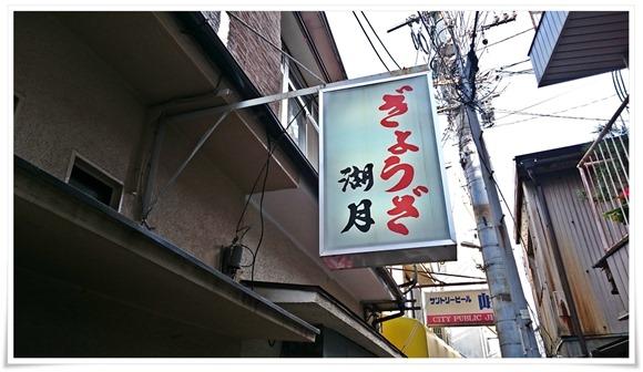 店頭の看板@ぎょうざ湖月(こげつ)