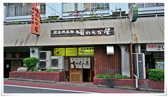 喰わんか屋 中央町店@八幡東区中央