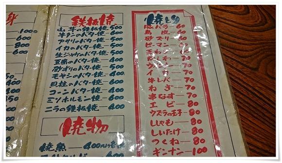 焼鳥メニュー@喰わんか屋 中央町店