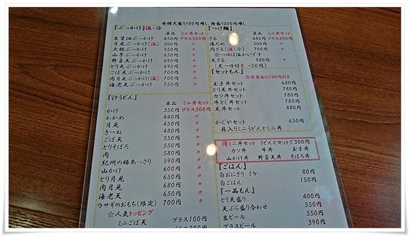 メニュー@うどん満月 陣原駅前店