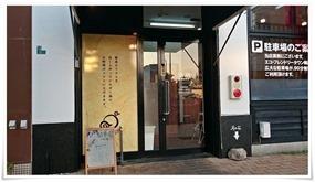 店舗入口@うどん満月 陣原駅前店
