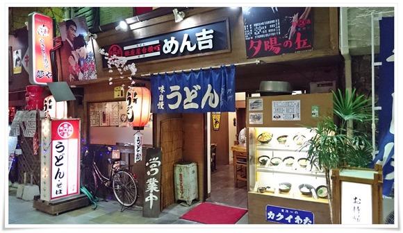 店舗外観@うどん・そば めん吉