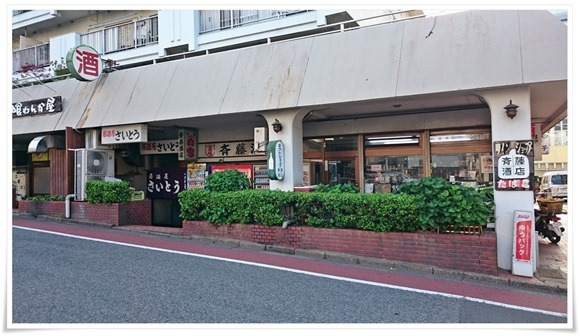斉藤酒店(居酒屋さいとう)@中央町