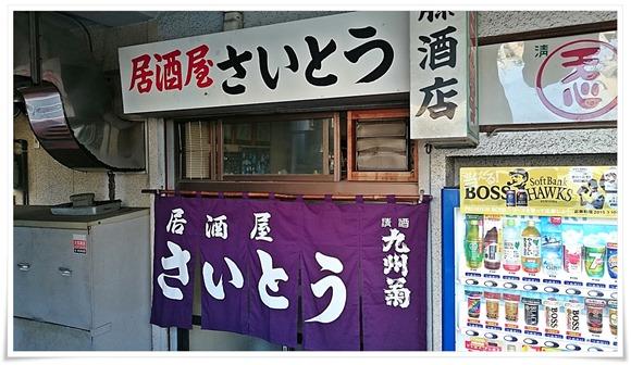 店舗入口@斉藤酒店(居酒屋さいとう)
