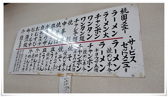 壁面のメニュー@桃園(とうえん)