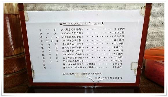 サービスセットメニュー@桃園(とうえん)