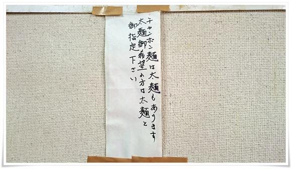 チャンポン太麺あります@桃園(とうえん)