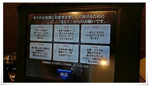 きんぐのお願い@焼肉きんぐ 北九州黒崎店