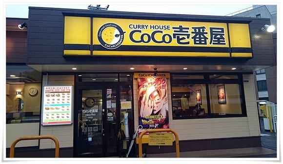 店舗外観@ココ壱 八幡東区平野店