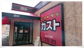 店舗入口@ガスト小倉城野店