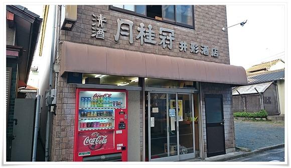 店舗入口@井形酒店