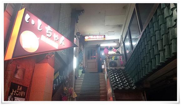 店舗入口@鉄板焼鶏いしちゃん