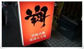 店頭の看板@宮崎名物 地鶏もも焼 翔