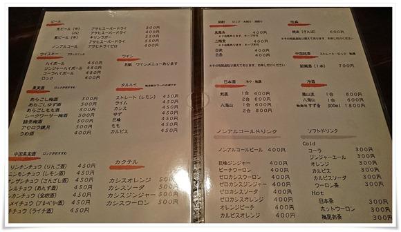 ドリンクメニュー@餃子屋 東天紅 黒崎