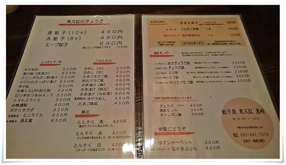 フードメニュー@餃子屋 東天紅 黒崎