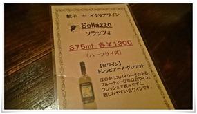餃子でワイン?@餃子屋 東天紅 黒崎