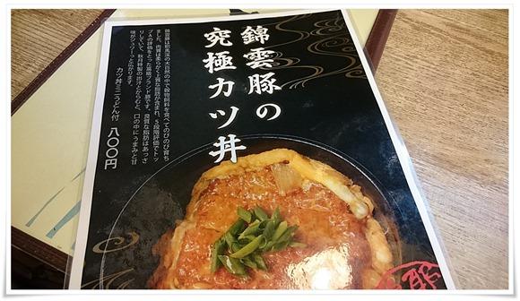 錦雲豚の究極カツ丼@うどん秋月
