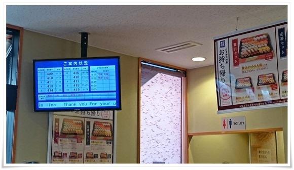 ご案内状況@はま寿司イオンタウン黒崎店