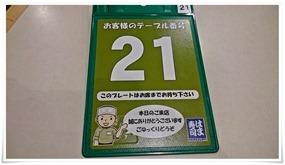 テーブル番号@はま寿司イオンタウン黒崎店