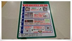 タッチパネル案内@はま寿司イオンタウン黒崎店