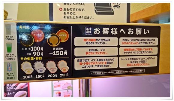 お客様へお願い@はま寿司イオンタウン黒崎店
