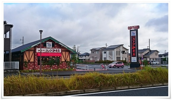 コメダ珈琲店 北九州本城店 店舗外観