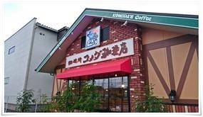 コメダ珈琲店 北九州本城店 店舗外観3