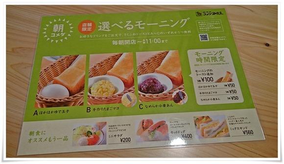 選べるモーニング@コメダ珈琲店 北九州本城店