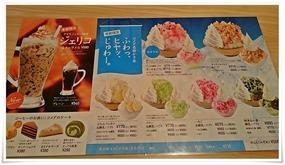 かき氷メニュー@コメダ珈琲店 北九州本城店