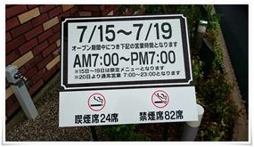 営業案内@コメダ珈琲店 北九州本城店
