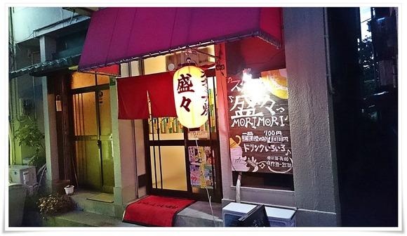 スタミナ焼専門店「盛々(もりもり)」