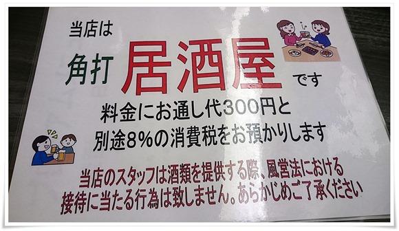 角打ち居酒屋@角打ち倶楽部 KARACOCO