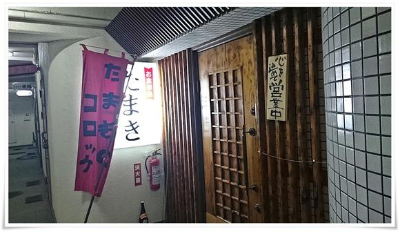 お食事処たまき@八幡東区中央町