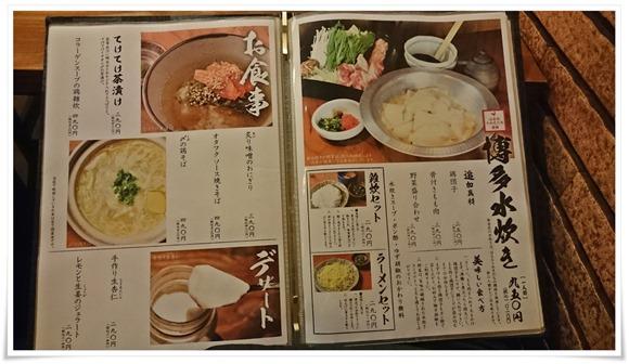 博多水炊きメニュー@てけてけ 日本橋茅場町店