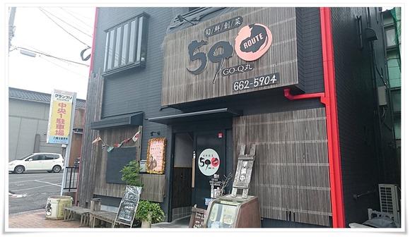 旬鮮創菜ルート590@中央町