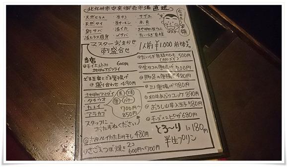 おススメメニュー@旬鮮創菜 ルート590