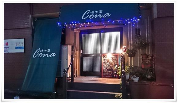 味工房cona@八幡東区中央町